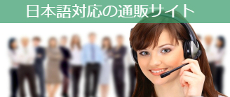 日本語対応通販